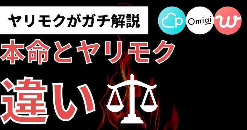 ヤリモクと本命の違い8つ【ヤリ目が解説】