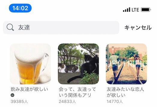 マッチングアプリの友達検索結果