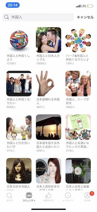 マッチングアプリの外国人
