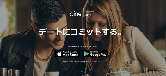 マッチングアプリDine