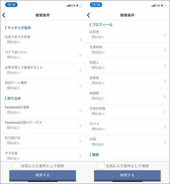 マッチングアプリOmiaiの検索条件