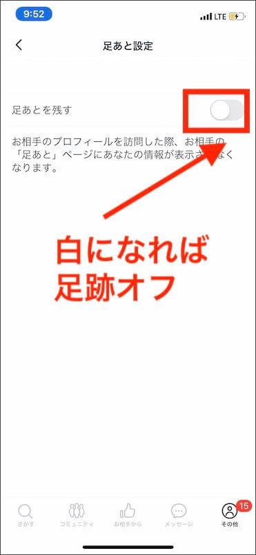 ペアーズでアプリ版の足跡を消す設定手順3