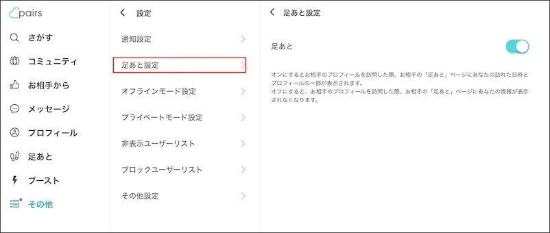 ペアーズでPC・Web版の足跡を消す設定手順2