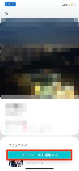 ペアーズ(Pairs)で写真を削除する手順2