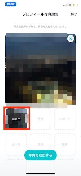 ペアーズ(Pairs)で写真を削除する手順6