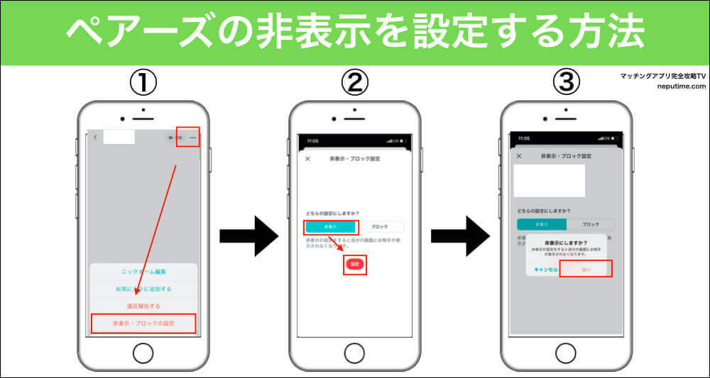 ペアーズ(Pairs)で非表示を使ってメッセージを削除する手順1