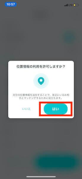 ペアーズ(Pairs)の距離で検索・位置情報の使い方2