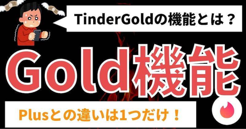 「Tinder Gold」とは?「Tinder Plus」との違いと使うべきか