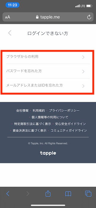 タップルでログインできないときの対処法2