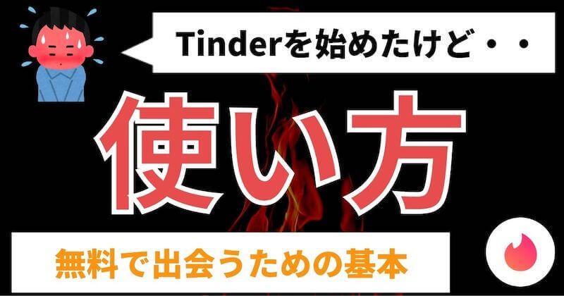 Tinder(ティンダー)の使い方