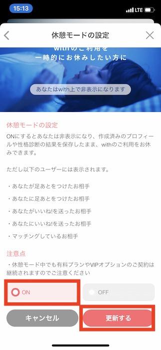 with(ウィズ)で休憩モードにする手順3