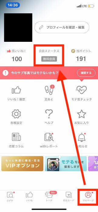 with(ウィズ)で有料会員・課金する方法1