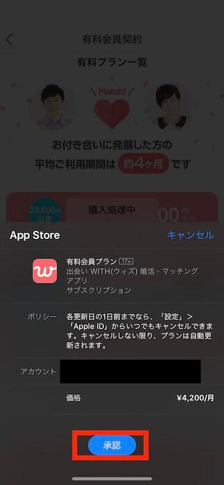 with(ウィズ)で有料会員・課金する方法4