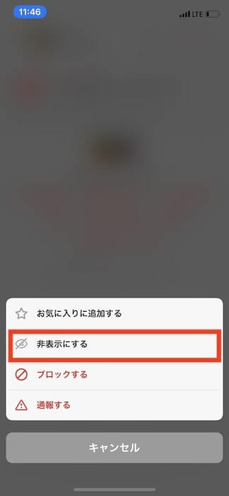 with(ウィズ)で非表示する方法2