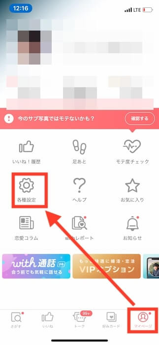 with(ウィズ)で非表示を解除する方法1