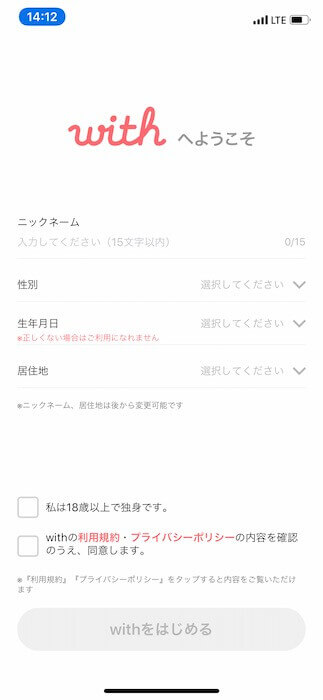 with(ウィズ)の登録画面