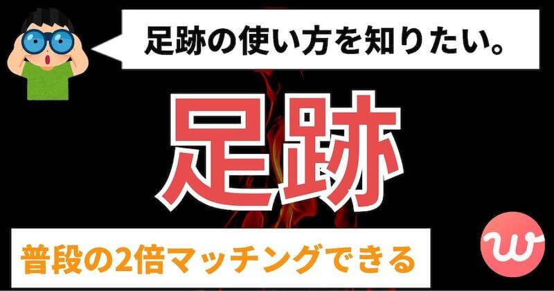 with(ウィズ)の足跡とは?2倍マッチングする使い方を紹介!