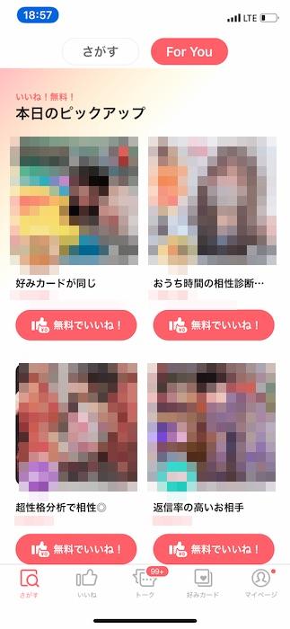 with(ウィズ)のForYou機能の使い方