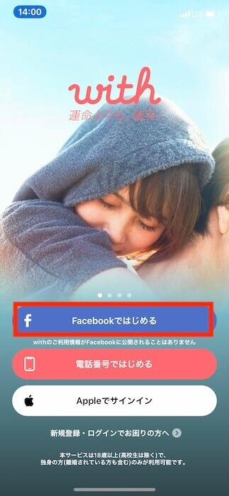 with(ウィズ)をFacebookで登録する手順