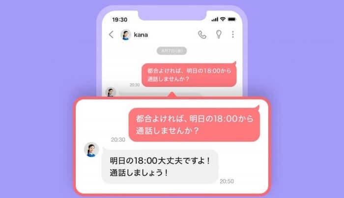 with(ウィズ)通話の使い方1