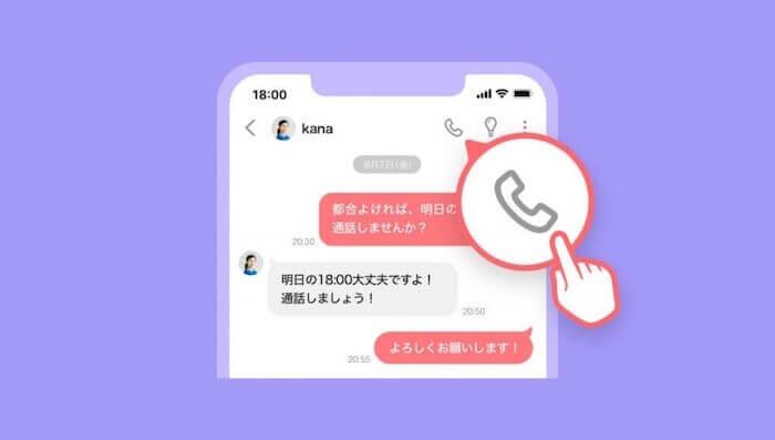 with(ウィズ)通話の使い方2