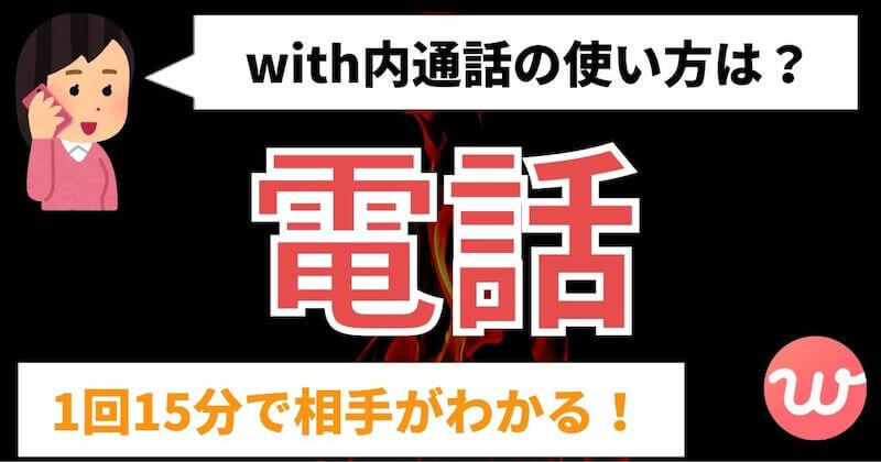 with通話・電話の使い方