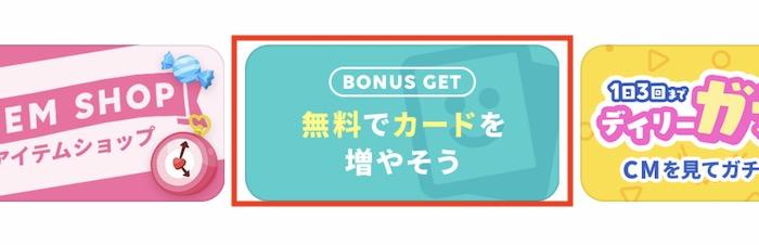 タップルのカードを無料で増やす方法4
