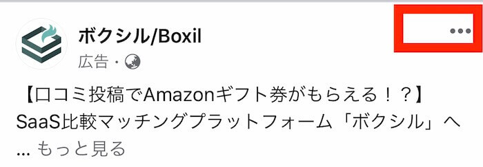Facebookでタップル・Omiaiの広告を消す手順1