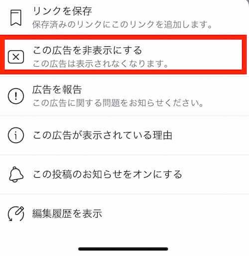 Facebookでタップル・Omiaiの広告を消す手順2