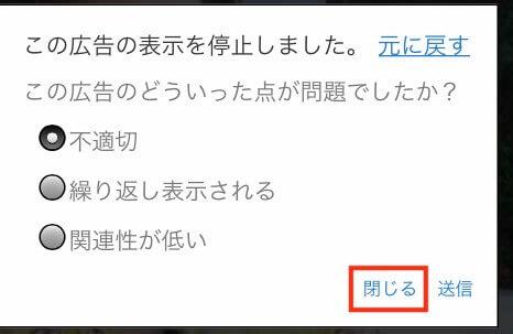 YouTubeでタップル・Omiai広告を消す手順3