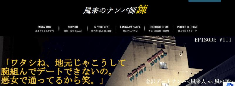 旅ナンパ師「錬」のナンパブログ