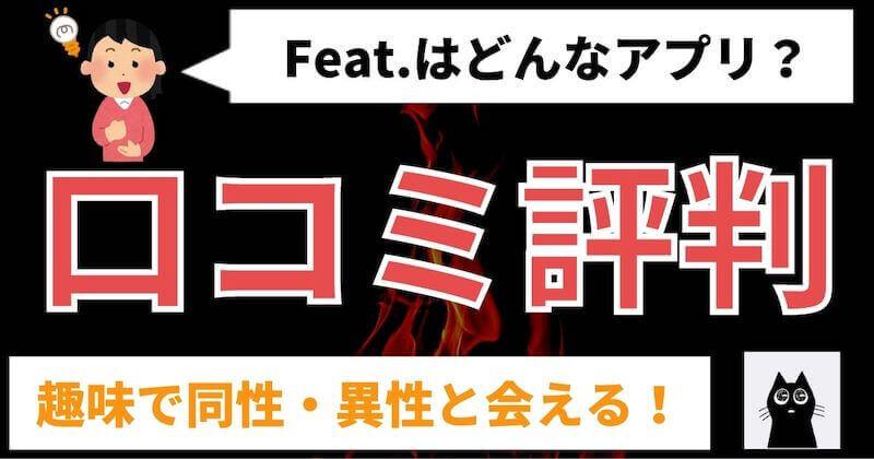 Feat.の口コミ評判