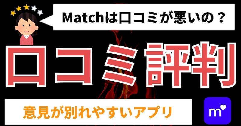 Match(マッチドットコム)の口コミ評判