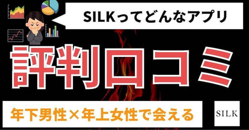 SILKの評判口コミ