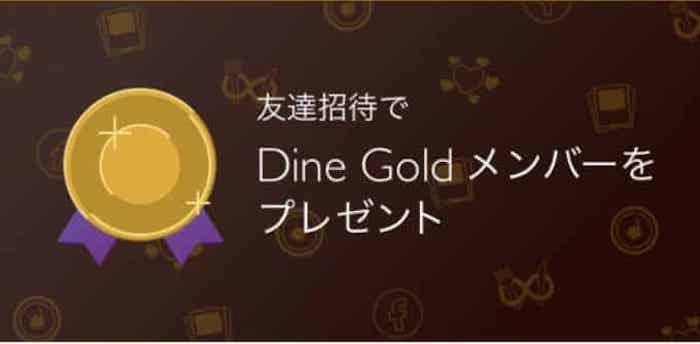 DINEの割引キャンペーン・クーポンコード